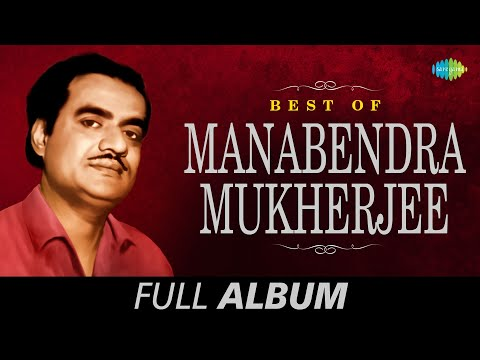 Best of Manabendra Mukherjee | Ami Eto Je Tomay Bhalobesechi | Popular Bengali Songs Jukebox