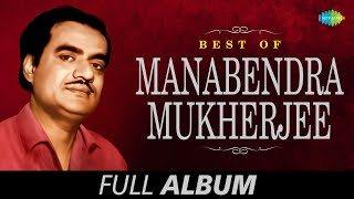 Best of Manabendra Mukherjee | Ami Eto Je Tomay Bhalobesechi | Popular Bengali Songs Jukebox