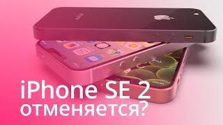 #Главное - Apple не готова к выпуску iPhone SE 2