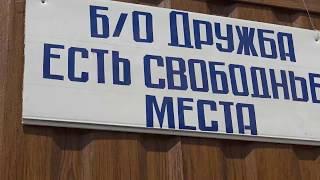 Затока. Обзор базы отдыха. Отдых на Черном море.
