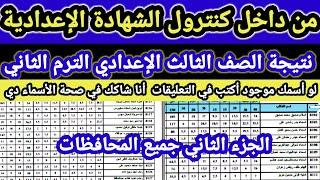 تسريب نتيجة الشهادة الاعدادية 2021الترم 2 جميع المحافظات شوف إسمك والف مبروك جزء 10