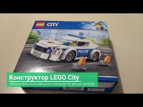Конструктор LEGO City Автомобиль полицейского патруля 92 детали (60239)