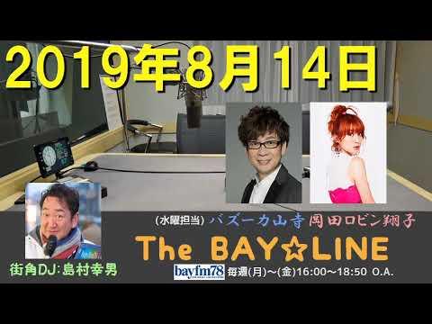 2019年8月14日 The BAY☆LINE ゲスト:日高のり子 【岡田ロビン翔子DJ #226】