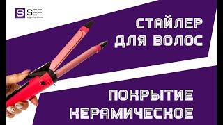Обзор  Стайлера 2в1 Kemei 4982.  Плойка+выпрямитель для волос - SEF5.com.ua