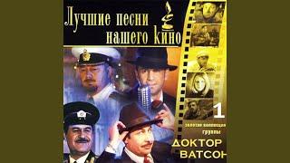"""Черное и белое (Из к/ф """"Большая перемена"""")"""
