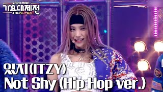 [2020 MBC 가요대제전] 있지 - Not Shy(ver. Hip Hop) (ITZY - Not Shy(ver. Hip Hop)), MBC 201231 방송