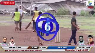 Pankaj bhole  batting mega final  | @Champion trophy 2018 ,Gramin cricket association badlapur