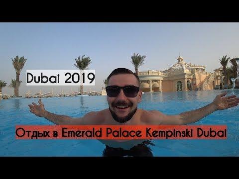 Обзор отеля Emerald Palace Kempinski Dubai. Обзор отдыха премиум-класса в Дубай (ОАЭ)
