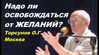 Надо ли ОСВОБОЖДАТЬСЯ от ЖЕЛАНИЙ Торсунов О Г   Москва