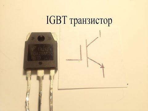 IGBT транзистор.Что это и в чем его отличие от других.Как его проверить и сделать его аналог.
