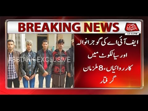 FIA Arrests 8 Human Traffickers from Gujrat and Gujranwala