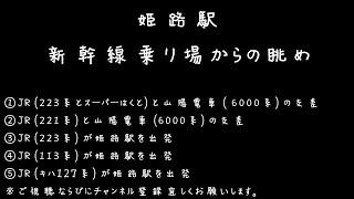 【高画質 4K】JR西日本 姫路駅 新幹線乗り場からの眺め JR各車両と山陽電車が交差
