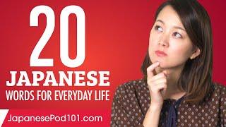 20 Japanese Words f๐r Everyday Life - Basic Vocabulary #1