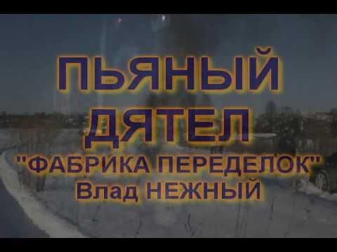 ПЬЯНЫЙ ДЯТЕЛ - ПРИ ПОЖАРЕ ЗВОНИТЬ - 01! ;)