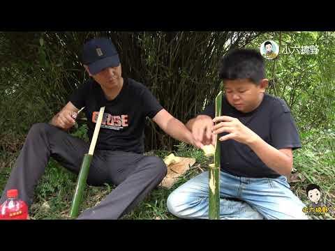 小六四哥野外做竹筒飯,色香俱全,一人能吃掉兩竹筒