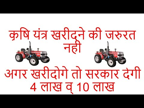 Farm implements in india / krishi yantra subsidy farm equipment bank