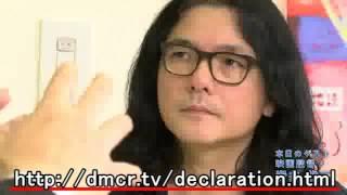 デモクラTV ザ・インタビュー 第1回 http://dmcr.tv/declaration.htm...