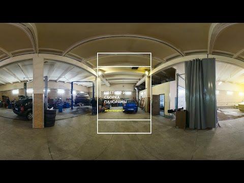 Обработка фото и сборка панорамы для автосервиса #1