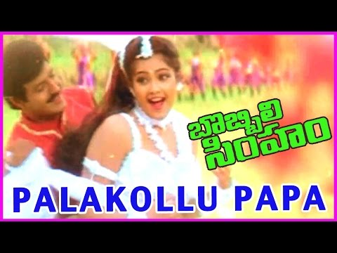 Palakollu Papa Song - Bobbili Simham Video Song - Balakrishna ,Meena , Roja
