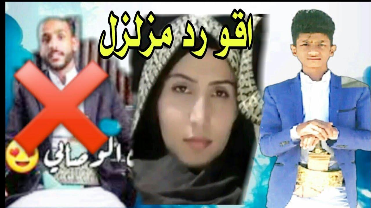 شاهد اقوه رد مزلزل للشاعر محمد العريقي الذي تغزل باافنان الوصابي