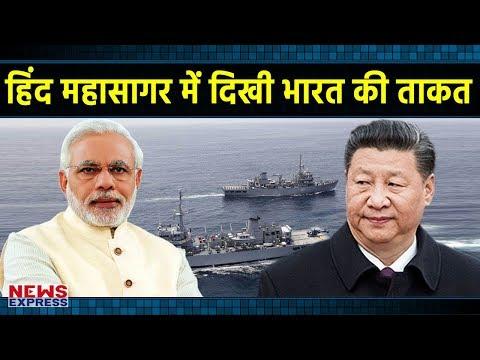 Indian Ocean में Indian Navy की बढ़ती ताकत से उड़े China के होश