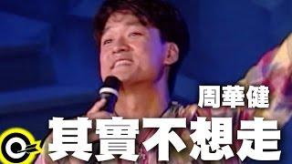 其實不想走-風雨無阻演唱會 (官方完整版LIVE)