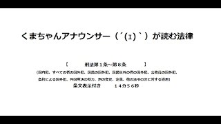 【刑法第1条~第8条】(総則>通則)アナウンサーのわかりやすい条文朗読