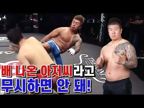 배 나온 아저씨라고 무시하면 안 되는 이유 KIM DAE-SUNG VS LEE CHAN-HO