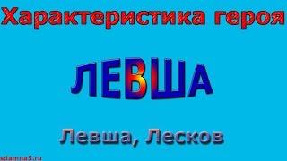 Характеристика героя Левша, Лесков