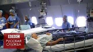 Единственная в мире летающая клиника
