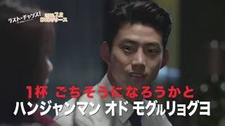 ラスト・チャンス! ~愛と勝利のアッセンブリー~ 第22話