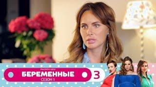 Беременные | Сезон 1 | Серия 3