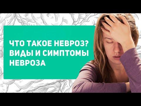 Невротические расстройства   Что такое невроз   Виды невроза   Какие  бывают симптомы невроза