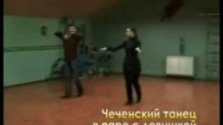 Уроки лезгинки для девушек (часть4)