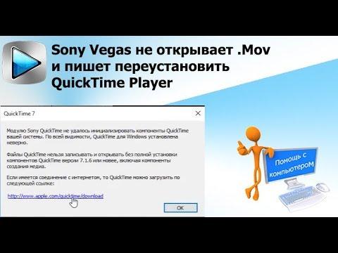 Sony Vegas не открывает .Mov и пишет переустановить QuickTime Player