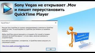 Sony Vegas не открывает .Mov и пишет переустановить QuickTime Player(, 2016-06-30T18:29:10.000Z)