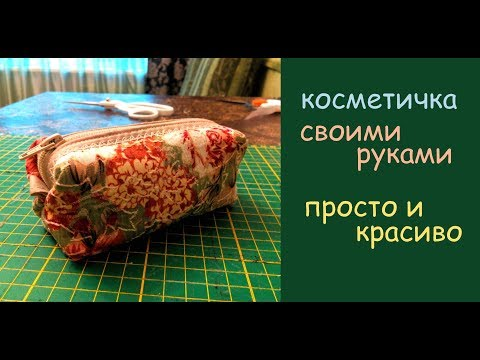 видео: подарок своими руками сумка косметичка легко и просто уроки шитья мастер класс