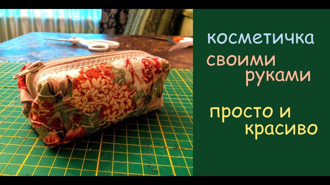подарок своими руками сумка косметичка легко и просто уроки шитья мастер класс