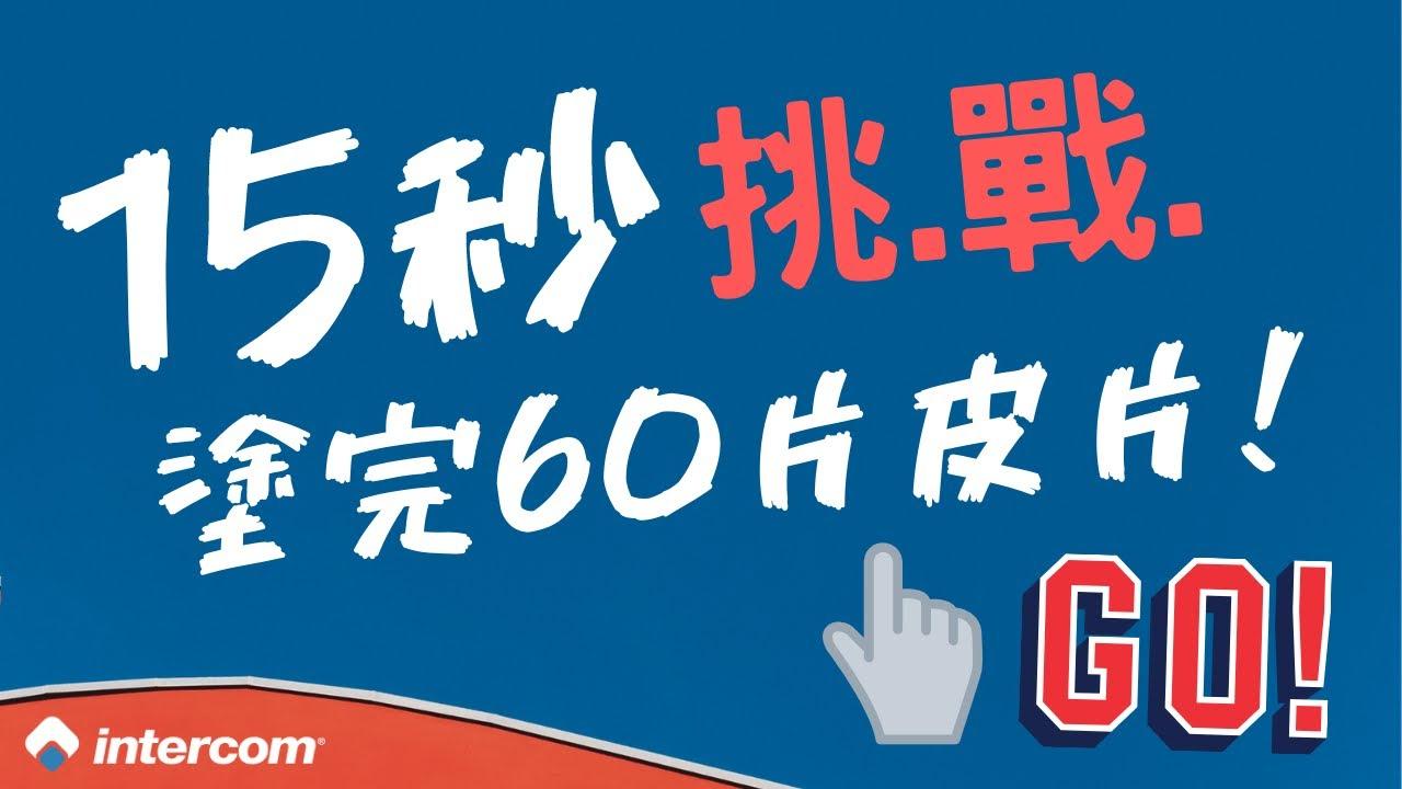 挑戰!15秒塗完60片皮片!! feat.intercom噴膠機