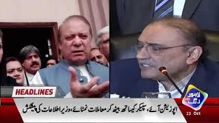 News Headlines | 9:00 AM | 23 October 2018 | Lahore Rang