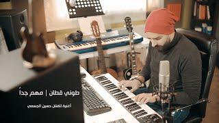 طوني قطان - مهم جداً / Toni Qattan - Mohem Jeddan Cover 2020