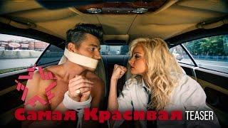 Алексей Воробьёв - Самая красивая (Сумасшедшая 2) Teaser