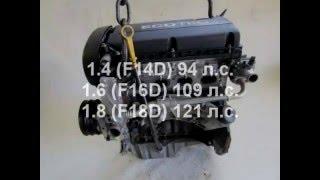 видео Двигатель Шевроле Лачетти F16D3: характеристики, неисправности и тюнинг)