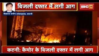 Katni Fire News: Kaimur के Electric Office में लगी भीषण आग | 4 कर्मचारी झुलसे, 1 की हालत गंभीर