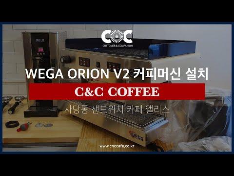 [씨앤씨커피] 사당동 샌드위치 카페 앨리스 - WEGA ORION V2 커피머신 설치