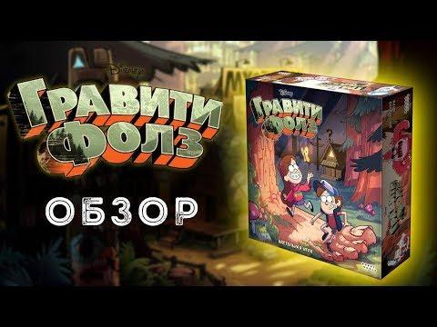 Гравити Фолз  (Gravity Falls): обзор настольной игры 🎲