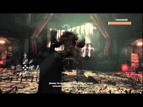 Batman Arkham City секреты