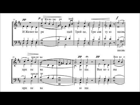 """Д.С.Бортнянский """"Херувимская песнь"""" №7"""