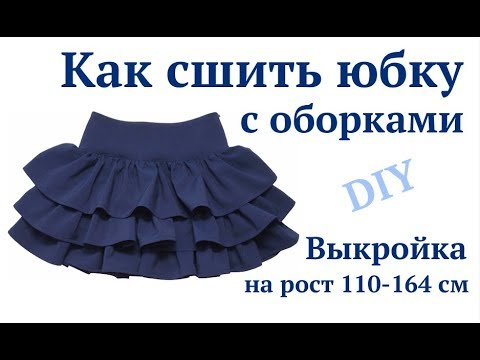 Как сшить своими руками юбку с оборками