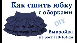 Как сшить юбку с оборками и молнией в боковом шве #DIY #sewing